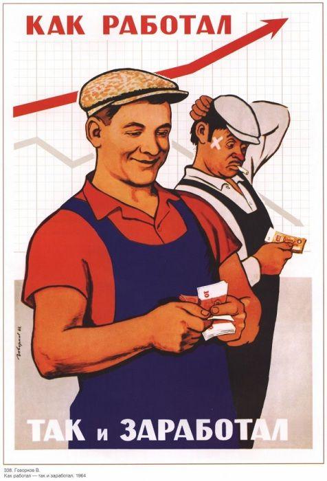 Старая добрая поговорка, которая гласит: чтобы хорошо зарабатывать, нужно приложить немало трудолюбия и упорства.