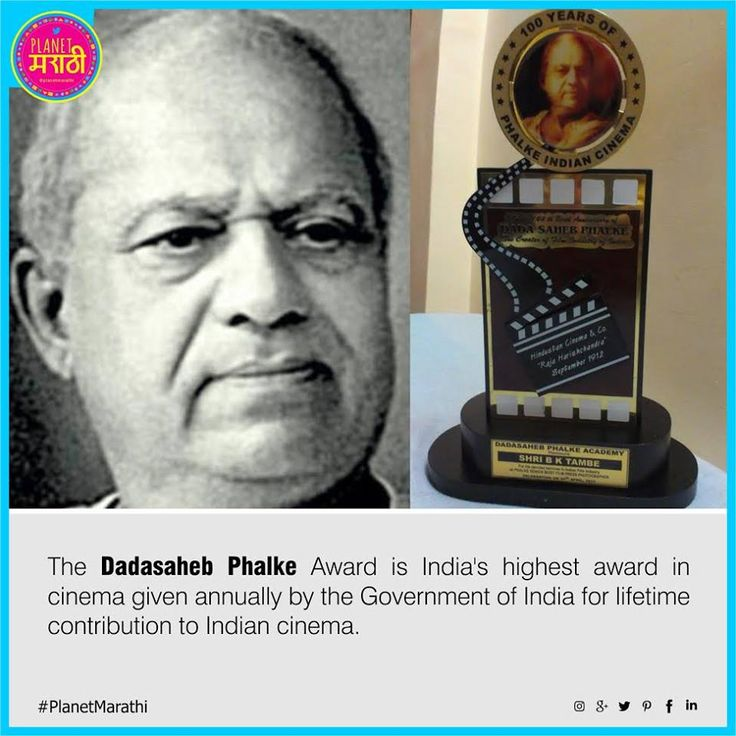 The #DadasahebPhalkeAward is India's highest award in cinema. It is presented annually at the National Film Awards ceremony by the Directorate of Film Festivals. It was started in1969 #Amazingfact #MarathiFilmIndustry #PlanetMarathi