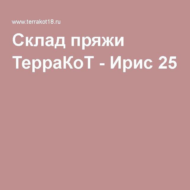 Склад пряжи ТерраКоТ - Ирис 25