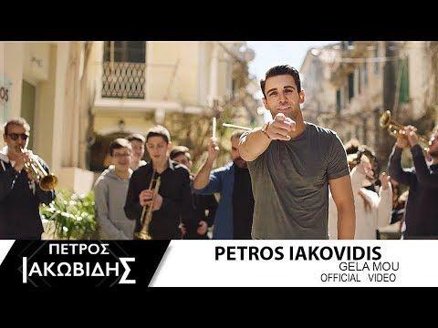 Πέτρος Ιακωβίδης - Γέλα μου | Petros Iakovidis - Gela mou (Official Music Video HD) - YouTube
