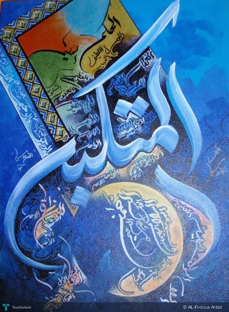 لوحات خط عربي تحفة