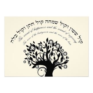 Kol Sasson Hebrew Jewish Wedding Cream Black Invitations I Like The Inside  Of This Where The Wording Is On The Trunk.