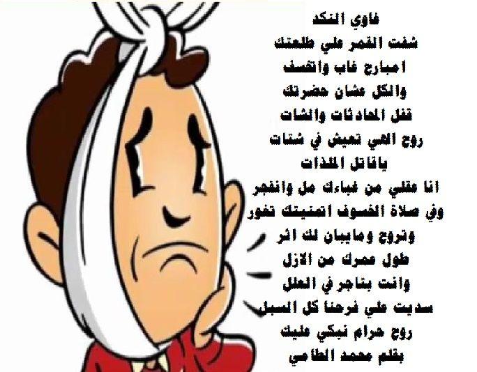 Pin By محمد عبد الشافي الطامي مصطفي ر On أشعار Memes Ecard Meme Ecards