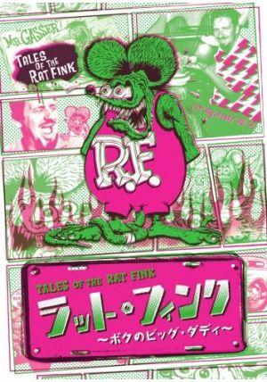 RatFinkラットフィンク。キモカワのキャラクター