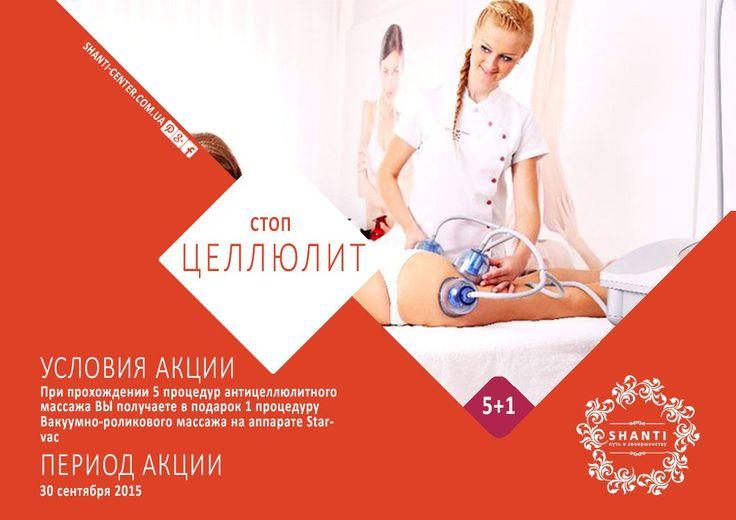 При прохождении 5 процедур антицеллюлитного массажа Вы получаете в подарок 1 процедуру Вакуумно-роликового массажа на аппарате Starvac