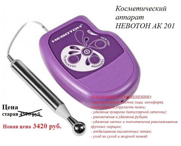 Косметический аппарат НЕВОТОН АК 201 - v0000