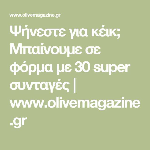 Ψήνεστε για κέικ; Μπαίνουμε σε φόρμα με 30 super συνταγές | www.olivemagazine.gr