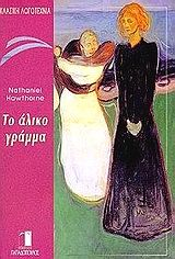 """""""Το Άλικο Γράμμα"""", Ναθάνιελ Χώθορν, εκδόσεις Παπαδόπουλος, μετάφραση Κώστα Αθανασίου. Το συγκλονιστικότερο μυθιστόρημα της Αμερικανικής λογοτεχνίας. Μια ρομαντική ιστορία πάθους, έρωτα και αγάπης της μοιχαλίδας Έστερ Πριν, που καταδικάστηκε για τη σχέση της με έναν ιερέα, να φοράει στην υπόλοιπη ζωή της ένα κόκκινο (άλικο) γράμμα στο πέτο, το γράμμα Μ (μοιχός).  Ο συγγραφέας εξερευνά τα συναισθήματα τύψεων και ενοχών, και πού αυτές καταλήγουν, αναλύοντας το χαρακτήρα του ήρωα Ντιμσντέηλ."""