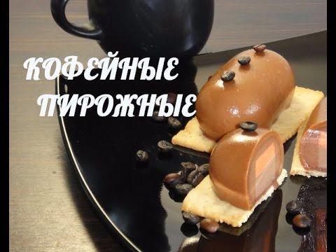 Кофейные пирожные карамелька