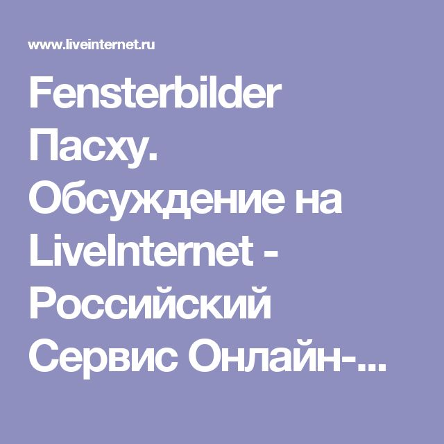 Fensterbilder Пасху. Обсуждение на LiveInternet - Российский Сервис Онлайн-Дневников