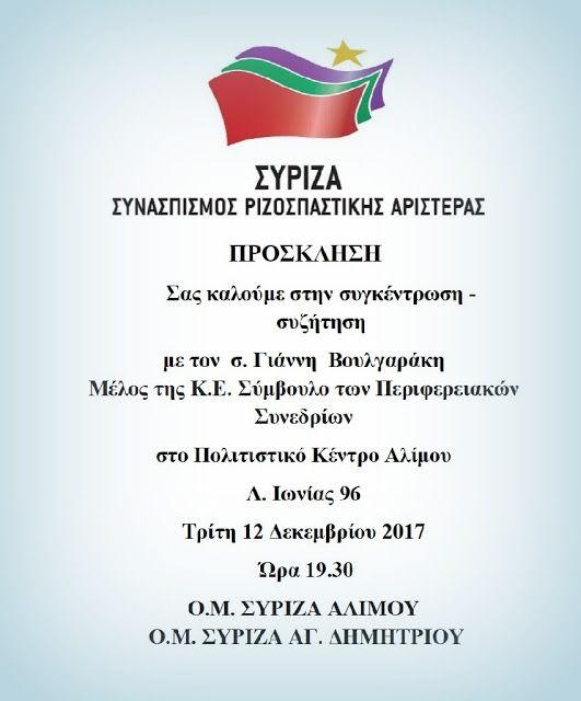 εδώ στο νότο: ΟΜ Αλίμου & Αγίου Δημητρίου του ΣΥΡΙΖΑ: Εκδήλωση γ...