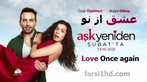 TV Series In Farsi: Ask Yeniden - Eshgh Az No - Love Once Again