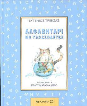 ΠΑΙΔΙΚΑ ΒΙΒΛΙΑ :: Τα βιβλία του Ευγένιου Τριβιζά :: Αλφαβητάρι με γλωσσοδέτες