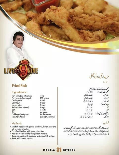 Pin By Syed Shah On Food Fish Fry Pinterest