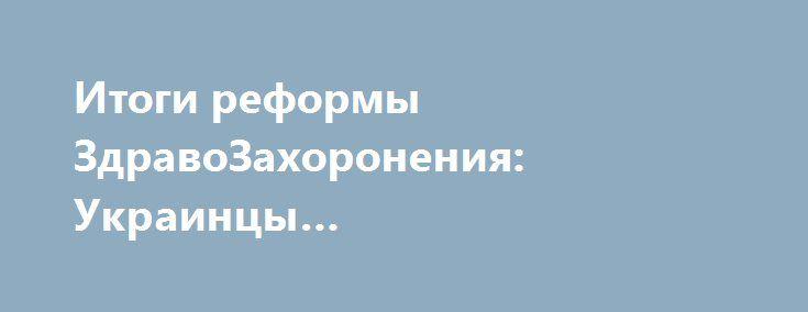 Итоги реформы ЗдравоЗахоронения: Украинцы выздоравливают, как мухи http://rusdozor.ru/2016/12/30/itogi-reformy-zdravozaxoroneniya-ukraincy-vyzdoravlivayut-kak-muxi/  Судя по отношению к Украине ее настоящих хозяев – США, чем меньше украинцев останется на территории страны – тем лучше. Ведь пока что даже гражданская война в Донбассе не решила этой задачи. Поэтому для ее выполнения и была направлена в ...