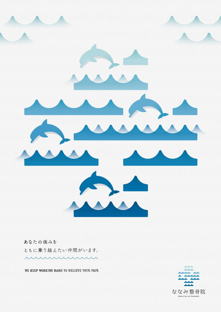 Tomoya Wakasugi Graphic — Poster CL:ななみ整骨院 ©Tomoya Wakasugi