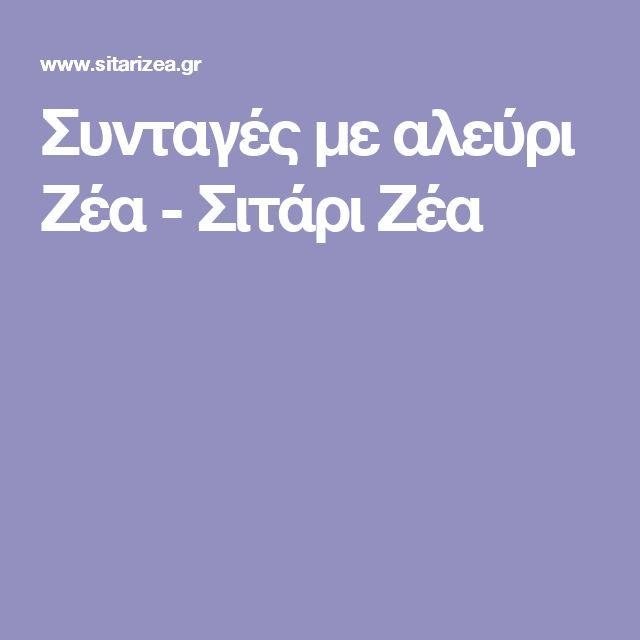 Συνταγές με αλεύρι Ζέα - Σιτάρι Ζέα