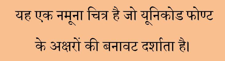Kokila Unicode font Devanagari