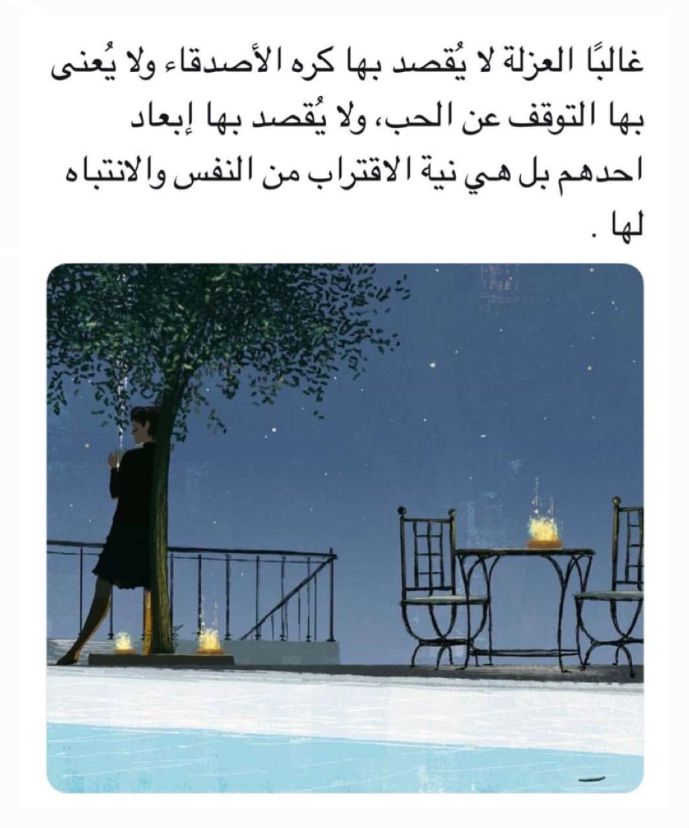 Pin By 𝖶𝖺𝗌𝖺𝗇 𝖠𝗅𝗓𝖺𝗁𝗋𝖺𝗇𝗂 On Quotes Arabic Quotes Anime Cover Photo Quotes