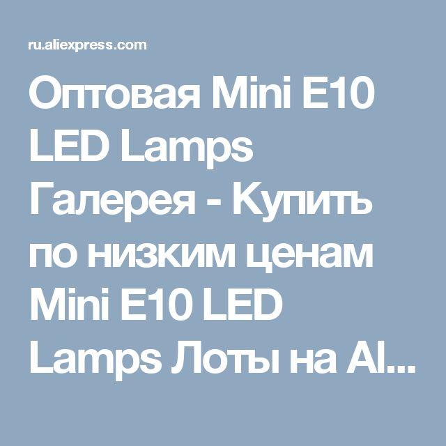 Оптовая Mini E10 LED Lamps Галерея - Купить по низким ценам Mini E10 LED Lamps Лоты на Aliexpress.com