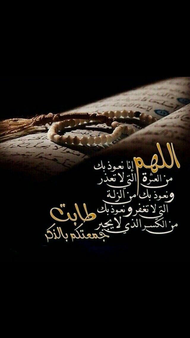 طابت جمعتكم بالذكر Islamic Pictures Blessed Friday Juma Mubarak