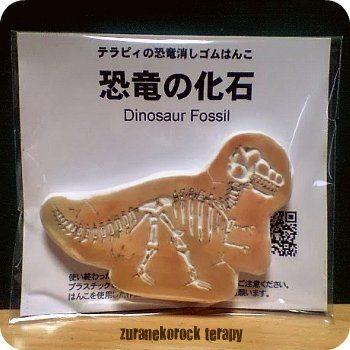 恐竜の化石はんこ dinosaur fossil stamp