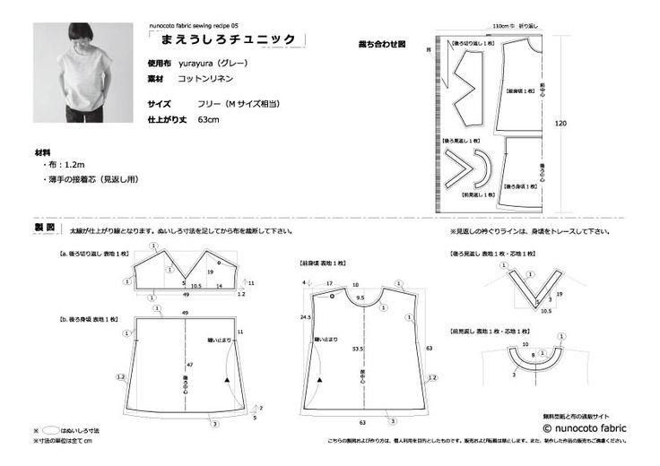 まえうしろチュニックの製図・型紙と作り方   nunocoto fabric
