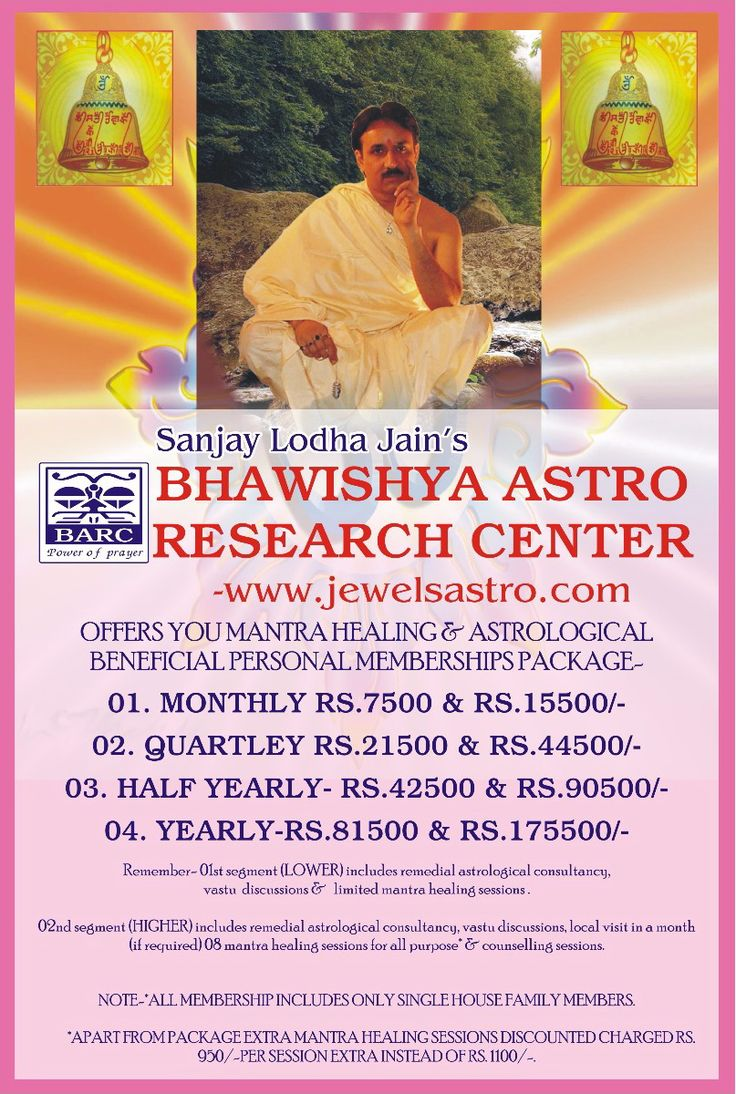 BARC {BHAWISHYA ASTRO RESEARCH CENTER}-www.jewelsastro.com OFFERS YOU MANTRA HEALING & ASTROLOGICAL BENEFICIAL PERSONAL MEMBERSHIPS PACKAGE- 01. MONTHLY RS.7500 & RS.15500- 02. QUARTLEY RS.21500 & RS.44500- 03. HALF YEARLY- RS.42500 & RS.90500- 04. YEARLY-RS.81500 & RS.175500- Remember- 01st segment {LOWER} includes remedial astrological consultancy,vastu  discussions &   limited mantra healing sessions . 02nd segment {HIGHER} includes remedial astrological consultancy,vastu…
