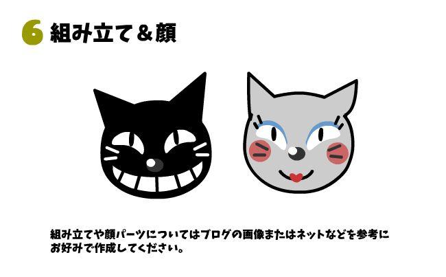 メールでご相談いただきましたヤマト運輸さんのマスコットキャラクター 「クロネコ」...