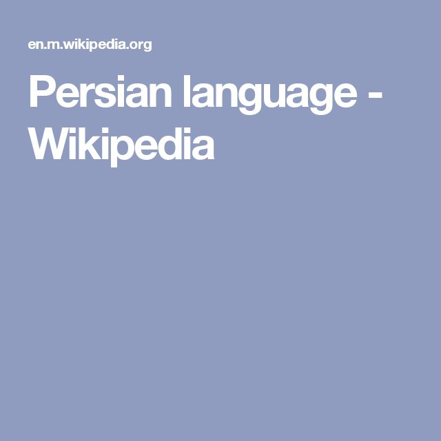 Persian language - Simple English Wikipedia, the free ...