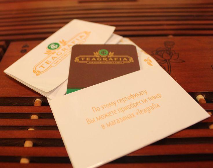 Подарки так приятно дарить, но зачастую не хватает времени на поиск или просто сложно сделать выбор.  Подарочные сертификаты предоставляют эту уникальную возможность! Вы только задаёте направление, а счастливые обладатели сертификатов сами выбирают, что им по душе! Мы предоставляем сертификаты от 500 руб. и всегда поможем определиться с выбором наилучшим образом! С любовью, Teagrafia! #