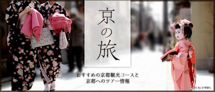京の旅 おすすめの京都観光コースと京都へのツアー情報