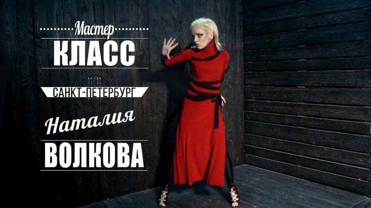 Наталия Волкова |Мастер-класс| СПб 11.11.15