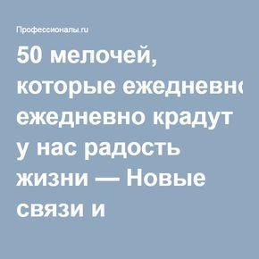 50 мелочей, которые ежедневно крадут у нас радость жизни — Новые связи и возможности — Профессионалы.ru