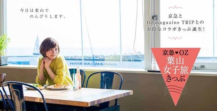 京急❤OZコラボ「葉山女子旅きっぷ」で休日をのんびり過ごす♪   おすすめ情報   PICK UP 京急   【KEIKYU WEB】京急電鉄オフィシャルサイト