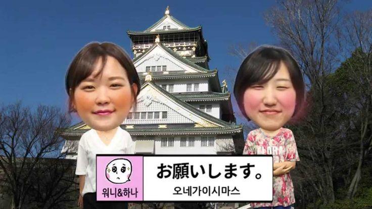 """시원스쿨 여행 일본어 제 6편 """"호텔에서"""""""
