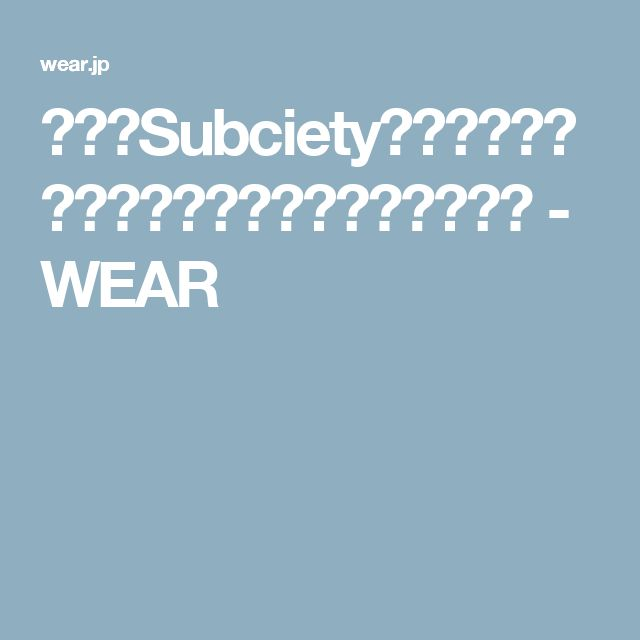 ゆう Subcietyのナイロンジャケットを使ったコーディネート - WEAR