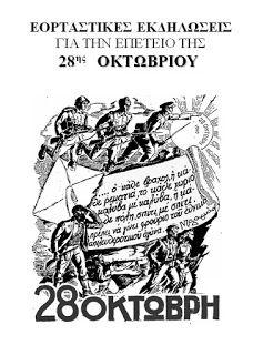 Εορτασμός της Επετείου της 28ης Οκτωβρίου 1940 στους Δήμους της Δυτικής Αθήνας