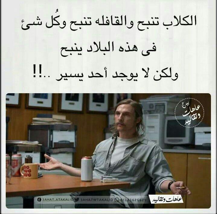 اه والله ههههههههه Arabic Words Words Funny