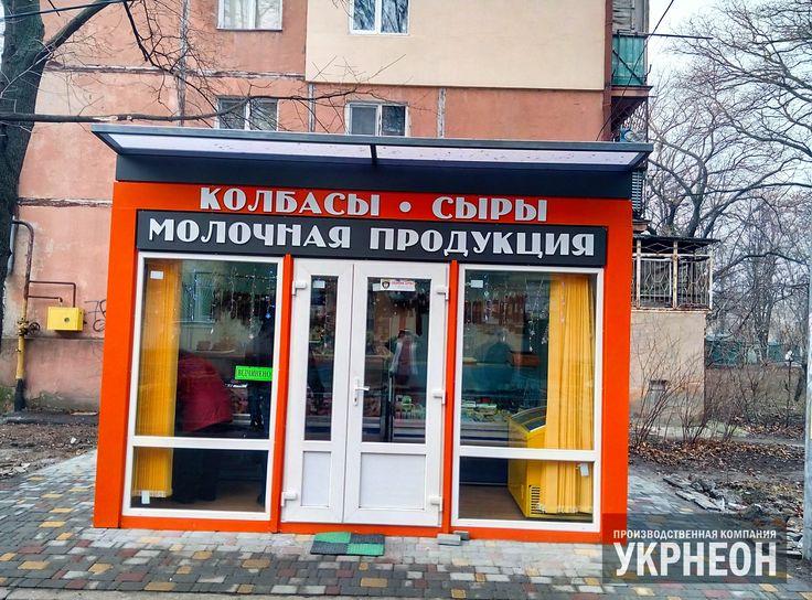 Оформление магазинов: обшивка композитом, вывески. #укрнеон