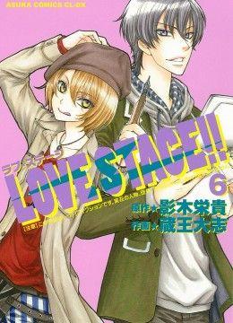 Love Stage!! Manga Online Español - EsManga.com