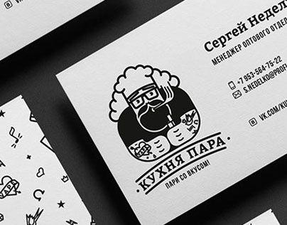 «Кухня Пара» — сеть магазинов электронных сигарет в Нижнем Новгороде и области. Компания поставила перед собой задачу не просто открывать магазины электронных сигарет, а создавать точки притяжения для сообщества, вейп-бары со своей атмосферой, где люди мо…