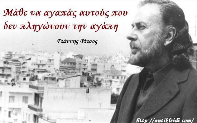 Image result for ριτσος ποιηματα αγαπης
