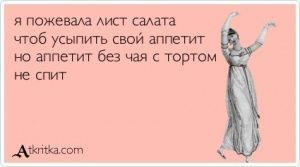 Аткрытка №363326: я пожевала лист салата чтоб усыпить свой аппетит но аппетит без чая с тортом  не спит - atkritka.com