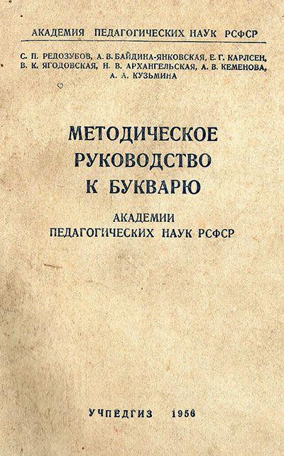 Методическое руководство к букварю. — 1956 г.