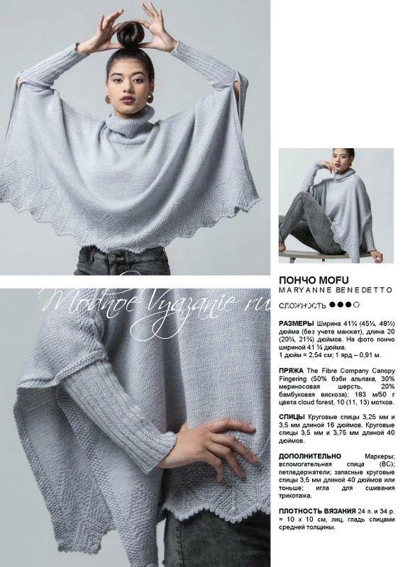 Великолепное MOFU PONCHO с переводом вязания - Модное вязание