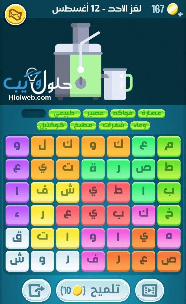 كلمات كراش لغز الاحد 12 اغسطس Computer Keyboard Electronic Products Computer