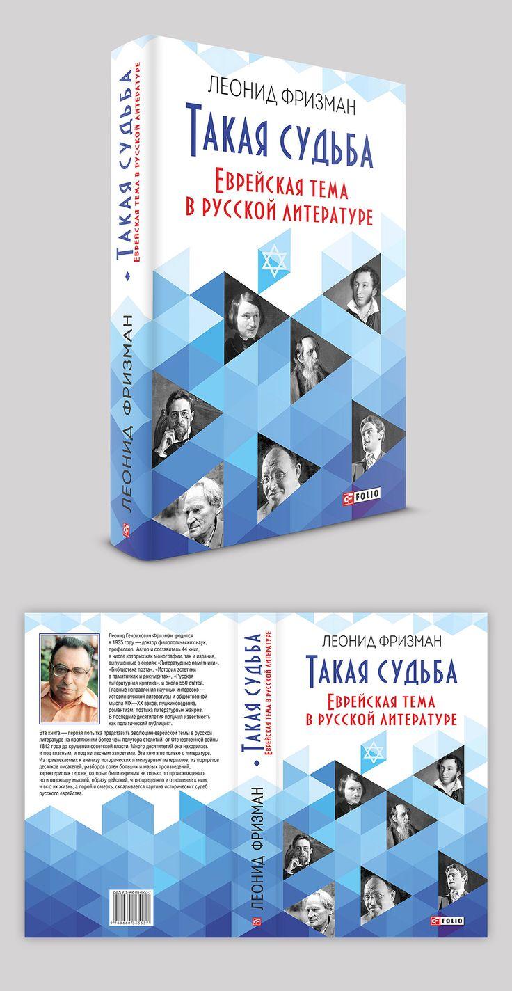 """book cover - Frizman """"Such a fate"""""""
