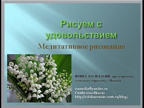 Медитативное рисование с Ириной Василакий Возможность изменить свою жизнь к лучшему, есть всегда! Арт-терапия-арт-терапия, простой, доступный и мягкий способ, на любой вкус. Простое ресурсное упражнение на каждый день и курс онлайн http://www.b17.ru/trainings/artterapiyrisynki/?prt=49942