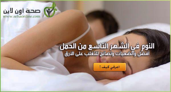 طريقة النوم الصحيحة للحامل في الشهر التاسع Pregnant Sleep Nine Months Pregnant